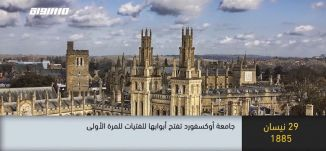 1885 - جامعة اوكسفورد تفتح أبوابها للفتيات للمرة الاولى - ذاكرة في التاريخ،29.04.2020