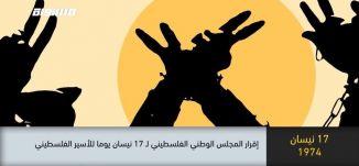 إقرار المجلس الوطني الفلسطيني الـ 17 من نيسان يوما للاسير الفلسطيني- ذاكرة في التاريخ،17.04.2020
