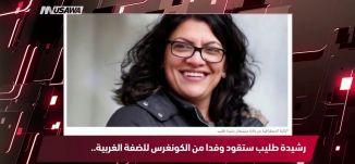 القدس العربي  : رشيدة طليب ستقود وفدا من الكونغرس للضفة الغربية،مترو الصحافة،06-12-2018