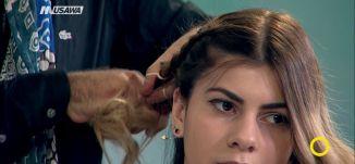 تصفيف الشعر لموسم 2017 - وليم نخلة - صباحنا غير- 13-4-2017 - قناة مساواة الفضائية