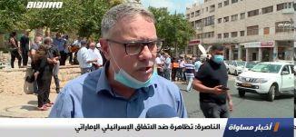 الناصرة: تظاهرة ضد الاتفاق الإسرائيلي الإماراتي،تقرير،اخبار مساواة،22.08،مساواة