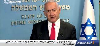 نتنياهو: إسرائيل لم تتنازل عن مخطط الضم ولا علاقة له بالاتفاق مع الإمارات،اخبارمساواة،17.8.20،مساواة