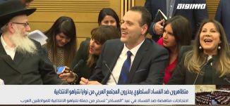 متظاهرون ضد الفساد السلطوي يحذرون المجتمع العربي من نوايا نتنياهو الانتخابية