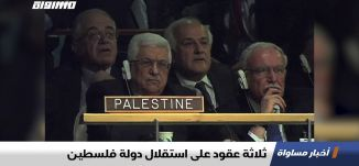 ثلاثة عقود على استقلال دولة فلسطين،اخبار مساواة 15.11.2019، قناة مساواة