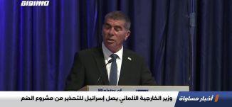 وزير الخارجية الألماني يصل إسرائيل للتحذير من مشروع الضم،اخبار مساواة،10.06.20.قناة مساواة