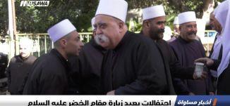 تقرير : احتفالات بعيد زيارة مقام الخضر عليه السلام،اخبار مساواة،25.1.2019، مساواة
