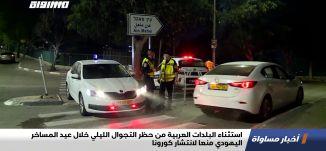 استثناء البلدات العربية من حظر التجوال الليلي خلال عيد المساخر اليهودي منعا لانتشار كورونا