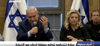 سارة نتنياهو توقع صفقة ادعاء مع النيابة،اخبار مساواة 12.06.2019، قناة مساواة