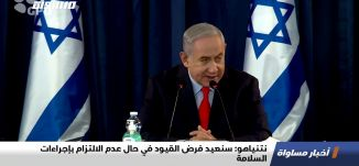 نتنياهو: سنعيد فرض القيود في حال عدم الالتزام بإجراءات السلامة،الكاملة،اخبار مساواة،31.5.20