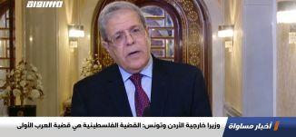 وزيرا خارجية الأردن وتونس: القضية الفلسطينية هي قضية العرب الأولى،اخبارمساواة،01.02.2021،قناة مساواة