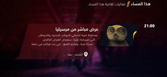 عرض مباشر من مرسيليا -  فعاليات ثقافية هذا المساء - 21-11-2017 - قناة مساواة الفضائية