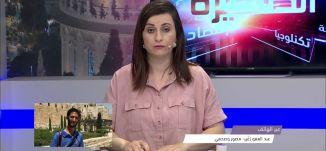 اشتباكات المسجد الاقصى المبارك - عبد العفو زغير - #الظهيرة -27-6-2016- قناة مساواة الفضائية