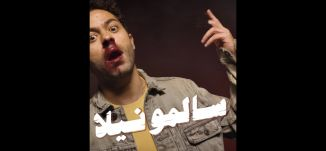 Tameem Youness - Salmonella | تميم يونس - سالمونيلا