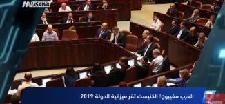 ميزانية الدولة 2019... أين حصة العرب؟ ،الكاملة،التاسعة، 16.3.2018،قناة مساواة الفضائية