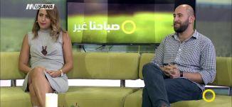 طواقم شبابية رياديّة -  رسول سعدة ، ريما شمشوم - صباحنا غير -10.10.2017 - مساوة
