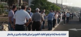 احتجاجات واسعة ضد اتفاقيات التطبيع،الكاملة،بانوراما مساواة،15.09.2020،قناة مساواة