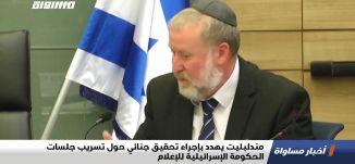 مندلبليت يهدد بإجراء تحقيق جنائي حول تسريب جلسات الحكومة الإسرائيلية للإعلام،اخبار مساواة،23.04.2020