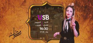 برومو- برنامج USB- في رمضان 2019 على قناة مساواة