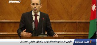 الأردن: السلام والاستقرار لن يتحقق ما بقي الاحتلال،اخبار مساواة،14.08.2020،مساواة
