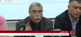 تقرير- إعلان يوسف العطاونة الاستقالة من الكنيست - التاسعة -  2.2.2018 - قناة مساواة الفضائية