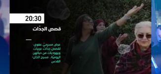 20:30 - قصص الجدات   - فعاليات ثقافية هذا المساء - 03.03.2020