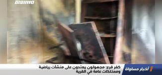 كفر قرع: مجهولون يعتدون على منشآت رياضية وممتلكات عامة في القرية