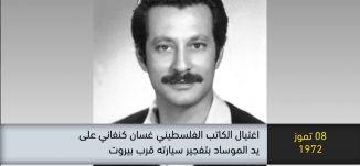 1972 - اغتيال الكاتب الفلسطيني غسان كنفاني على يد الموساد بتفجير سيارته قرب بيروت - 08.07.2019