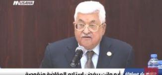 الرئيس الفلسطيني يرفض استلام عائدات الضرائب عقب نهبها من قبل إسرائيل،الكاملة،اخبار مساواة،20-2