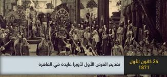 1871 - تقديم العرض الاول لاوبرا عايدة في القاهرة -ذاكرة في التاريخ-24.12.19