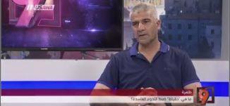 """طمرة؛ ما هي حقيقة """"ضبط اللحوم الفاسدة""""؟ - د. عبد الله ذياب - التاسعة - 20-6-2017 - مساواة"""