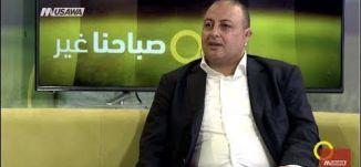 مشاريع  أردنية داعمة للطلاب في الداخل! - د ماهر الحوراني - صباحنا غير- 1.8.2017 - مساواة