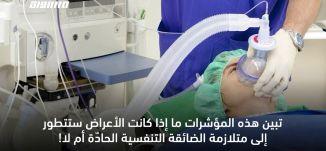 ماذا لو تمكن الأطباء مسبقا من معرفة أي المصابين ستتدهور حالته وأيهم لا ؟ - قناة مساواة الفضائية