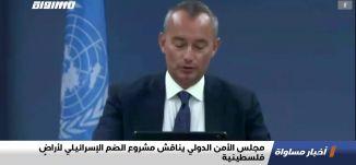 مجلس الأمن الدولي يناقش مشروع الضم الإسرائيلي لأراضٍ فلسطينية،اخبار مساواة،24.06.2020،قناة مساواة