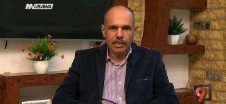 """""""قرار القاضي سليم جبران حول المستوطنات يتناقض مع القانون الدولي"""" - عايد مرار- التاسعة  - 7-11-2017"""