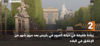 60 ثانية - زيادة طفيفة في حركة المرور في باريس بعد مرور شهر من الإغلاق في البلاد ،17.04